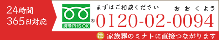 24時間365日受付:0120-02-0094
